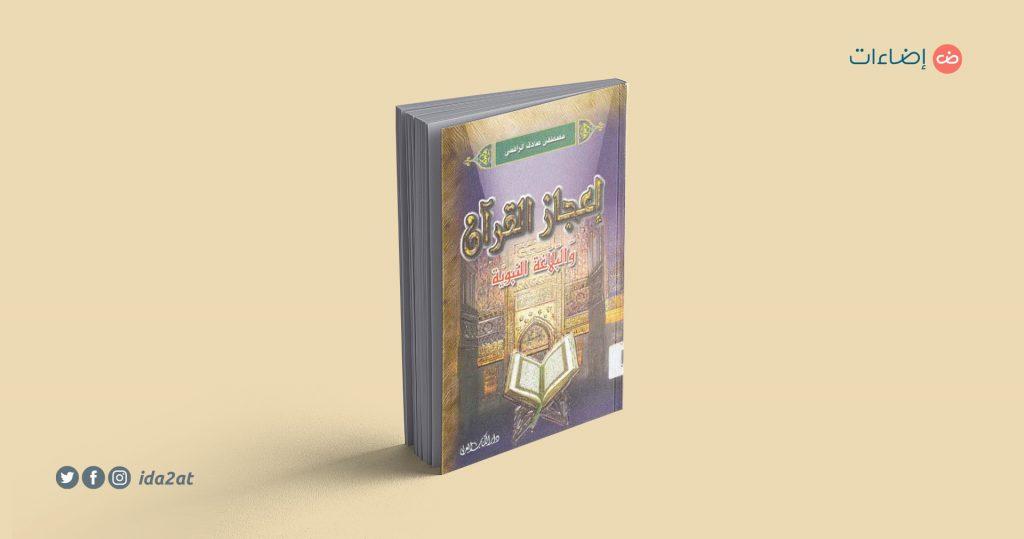 إعجاز القرآن مصطفى صادق الرافعي