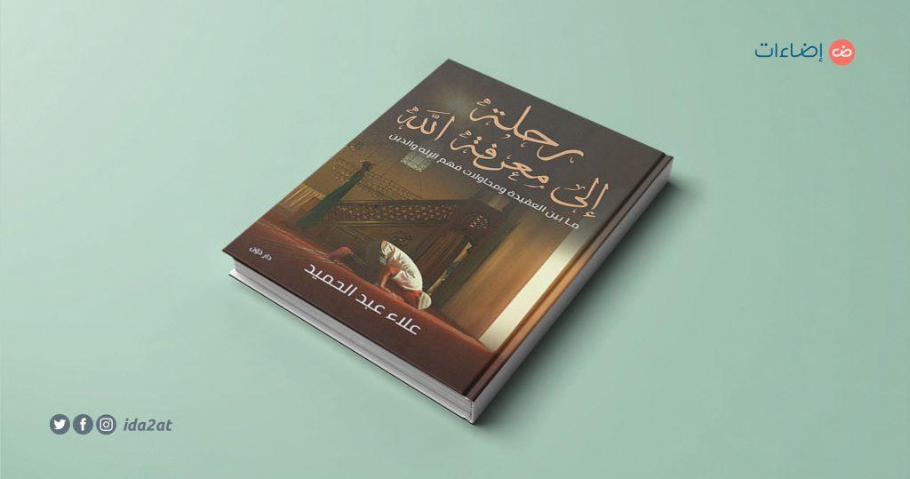 رحلة إلى معرفة الله - علاء عبد الحميد