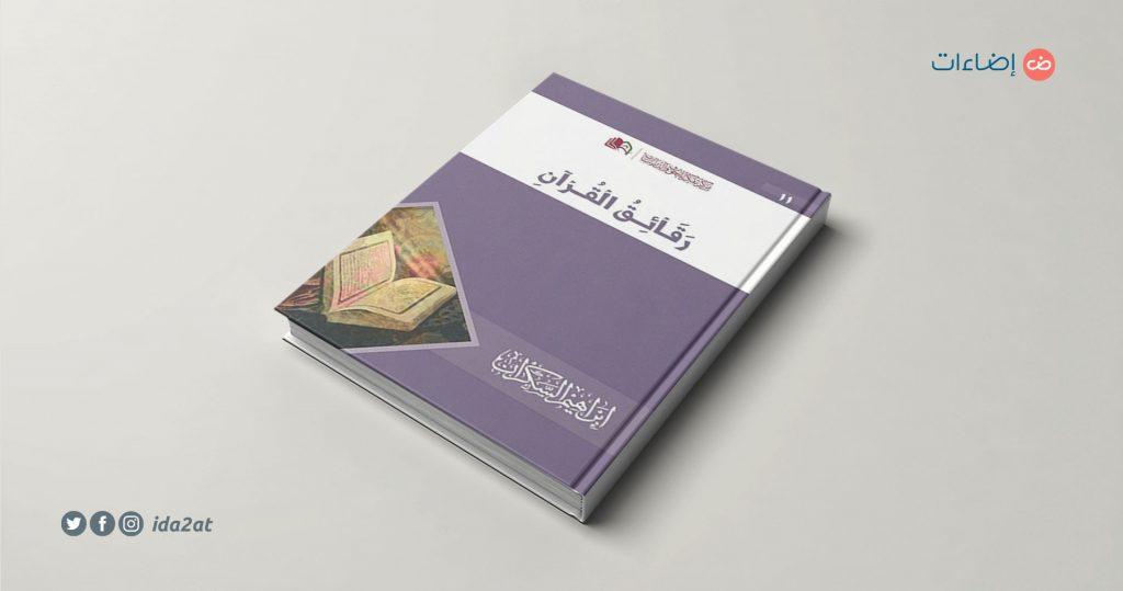 رقائق القرآن - إبراهيم السكران
