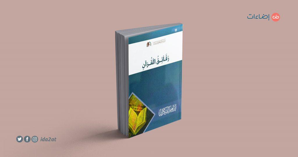 رقائق القرآن إبراهيم السكران