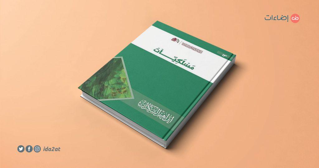 مسلكيات إبراهيم السكران