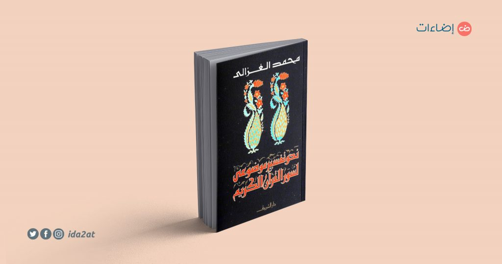 نحو تفسير موضوعي لسور القرآن الكريم محمد الغرالي