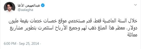 عبد المهيمن الآغا