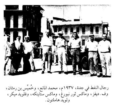 محمد المانع، موظف الديوان الملكي السعودي، رفقة عدد من رجال النفط الأجانب في جدة