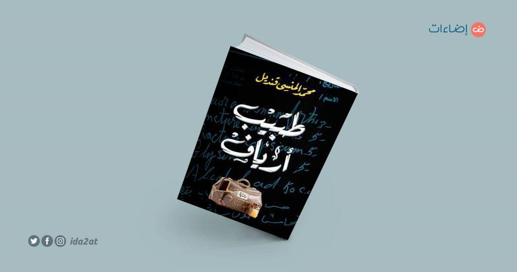 طبيب أرياف - محمد المنسي قنديل