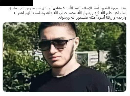 شخص يحتفي بالطالب قاتل المُدرِّس الفرنسي عبر حسابه على تويتر