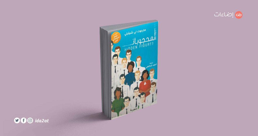 المحجوبات، مارجوت لي شيترلي، ترجمة: أحمد شافعي