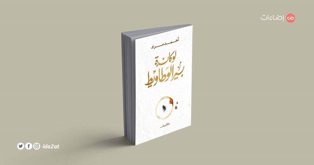 لوكاندة بير الوطاويط، أحمد مراد