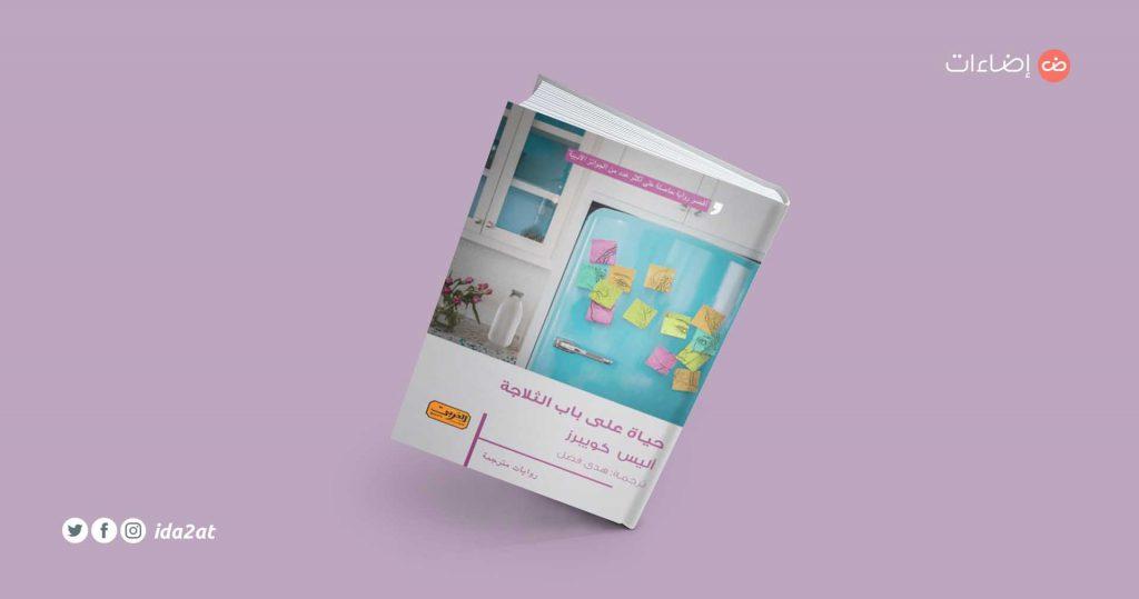 5. حياة على باب الثلاجة، إليس كوبيرز - ترجمة: هدى فضل