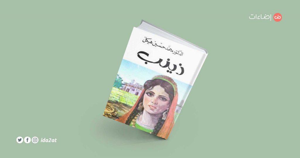 زينب (مناظر وأخلاق ريفية) – محمد حسين هيكل