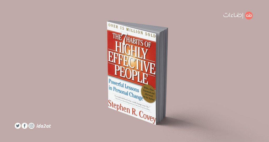 كتاب «العادات السبع للأشخاص الأكثر فعالية» - ستيفن كوفي