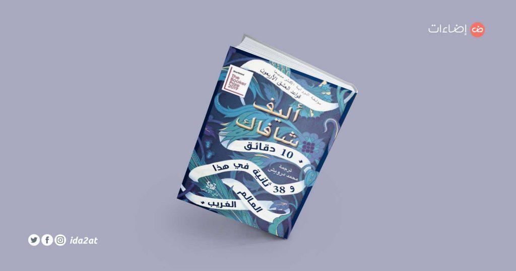 رواية 10 دقائق و38 ثانية في هذا العالم الغريب، إليف شافاق - ترجمة: محمود درويش