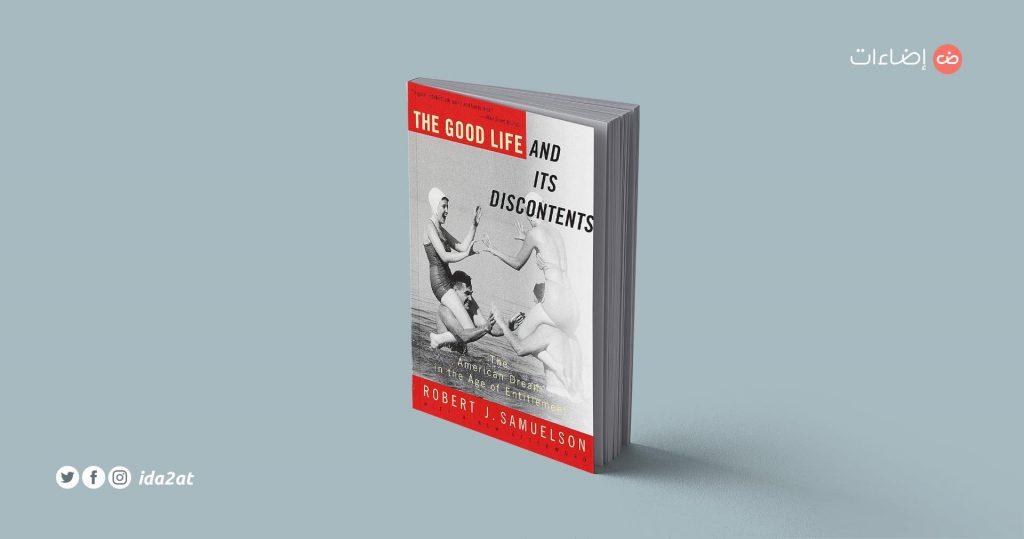 كتاب الحياة الطيبة وسخطها: الحلم الأمريكي في عصر الاستحقاق روبرت جيه سامويلسون