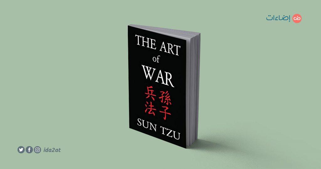 كتاب فن الحرب - سون تزو
