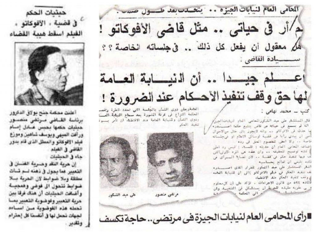 أخبار صحفية عن قضية فيلم الأفوكاتو خلال عام 83 - القصاصات تم نشرها من قبل على موقع Filgoal