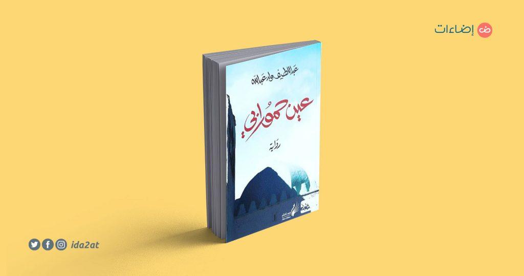 عين حمورابي - عبد اللطيف ولد عبد الله