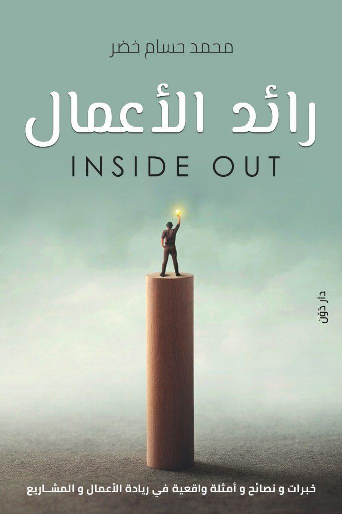 كتاب رائد أعمال Inside Out