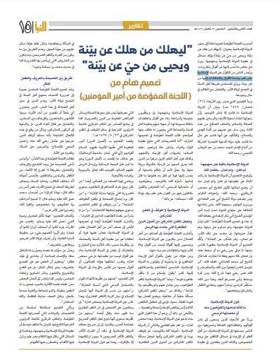 صحيفة النبأ التابعة لداعش