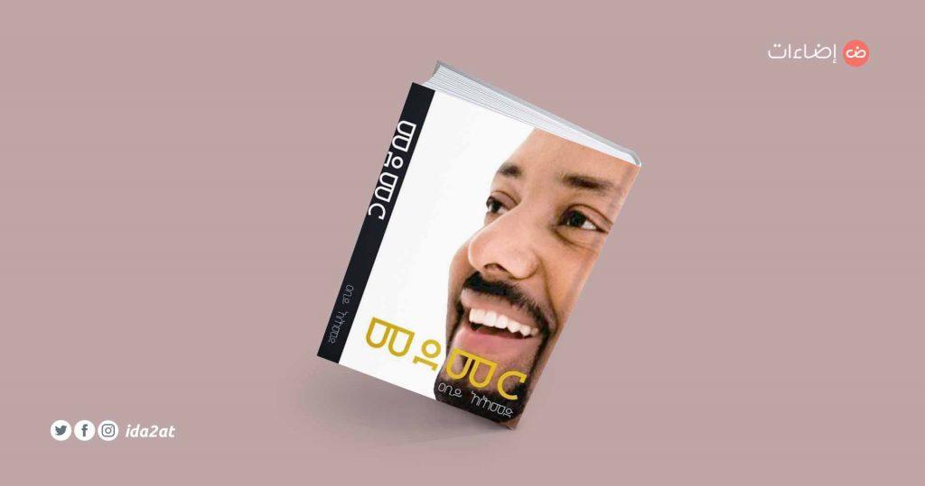 غلاف كتاب معا باللغة الأمهرية لرئيس الوزراء الأثيوبي آبي أحمد