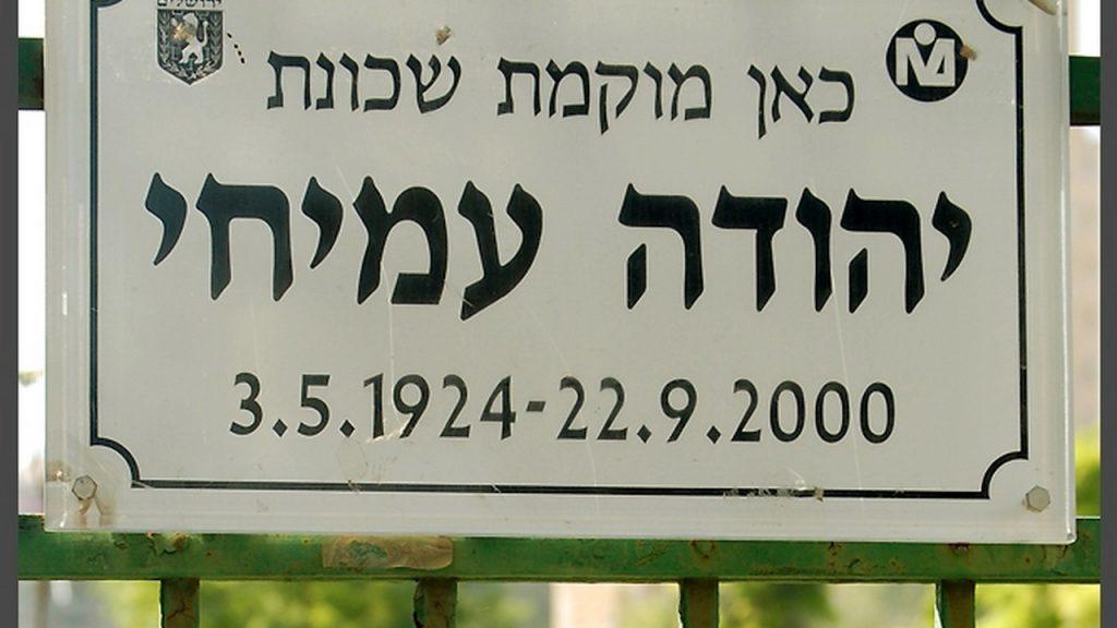 لافتة تحمل عبارة «هنا حي يهودا عميحاي»