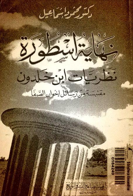 نهاية أسطورة: نظريات ابن خلدون مقتبسة من رسائل إخوان الصفا - محمود إسماعيل عبد الرازق