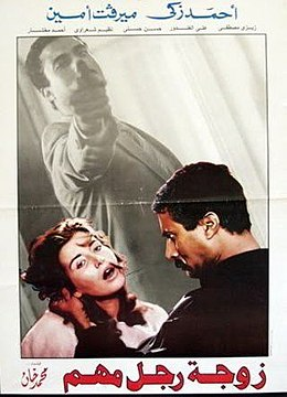 ملصق فيلم زوجة رجل مهم