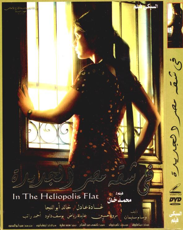 ملصق فيلم في شقة مصر الجديدة