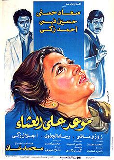 ملصق فيلم موعد على العشاء 1981