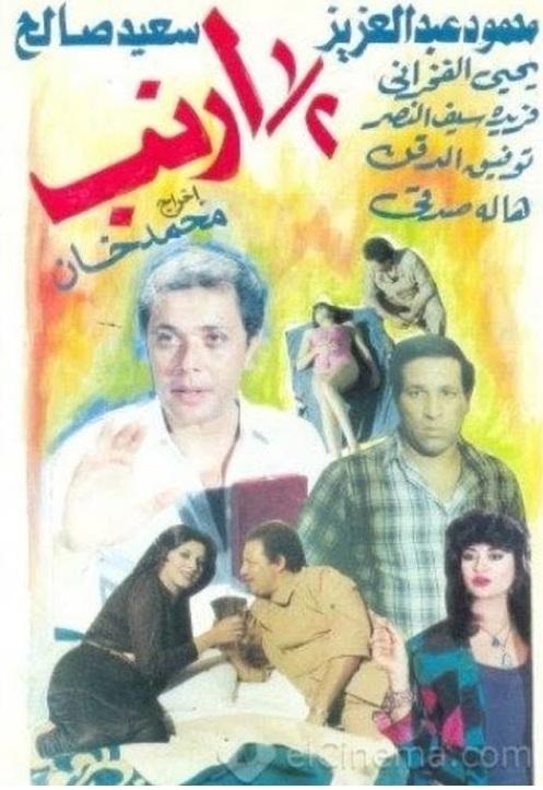 ملصق فيلم نص أرنب