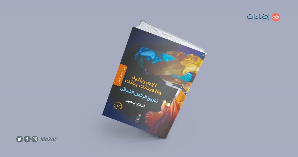 كتاب «الإمبريالية والهشّك بشّك: تاريخ الرقص الشرقي» للكاتبة شذى يحيى