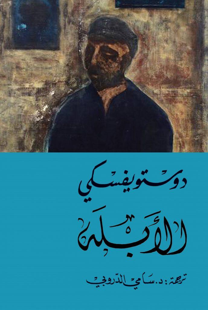 رواية الأبله فيودور دوستويفسكي