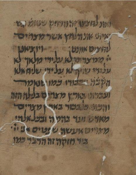 أحد مستندات «جنيزة القاهرة، المكتشفة في معبد «بن عزرا»