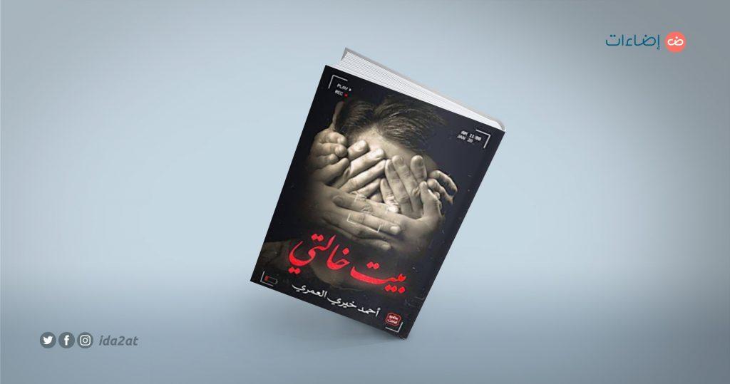 رواية بيت خالتي - أحمد خيري العمري