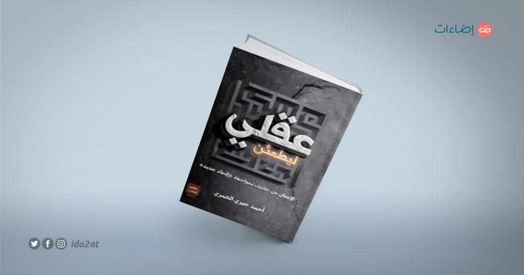كتاب ليطمئن عقلي - أحمد خيري العمري